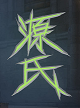 genji_sign5922.png